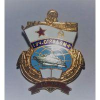 Знак 1 учебный Отряд Военного Морского Флота 40 лет. СССР.