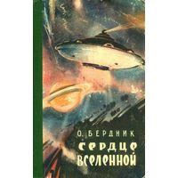 Куплю книги Олеся Бердника. Пути титанов, Звёздный корсар, Сердце Вселенной и другие