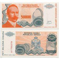 Сербская Республика (Босния) 5 000 000 динаров (образца 1993 года, P153, UNC)