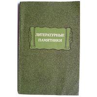 Литературные памятники. Справочник. 1978 г.