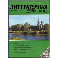 "Журнал ""Литературная учёба"", 1991, #6"