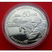 ТОРГ! СОСТОЯНИЕ! 1 рубль Воины-освободители! 60–летие! 60 лет освобождения Республики Беларусь от немецко–фашистских захватчиков! РЕДКАЯ! ВОЗМОЖЕН ОБМЕН!