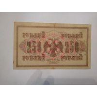 250 рублей 1917 Шипов - Чихирджин