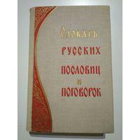 Словарь русских пословиц и поговорок.