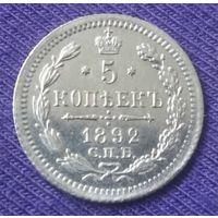 5 копеек 1892 года.