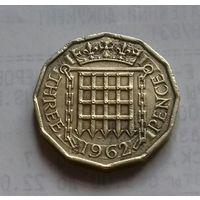 3 пенса, Великобритания 1962 г.
