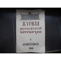 Журнал московской патриархии. Номер 6 1948 г.