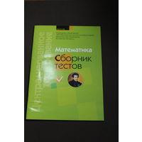 Математика: сборник тестов