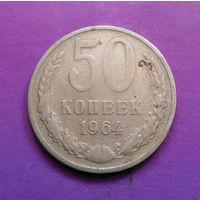 50 копеек 1964 СССР #05