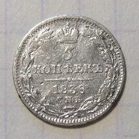 5 копеек, 1838.