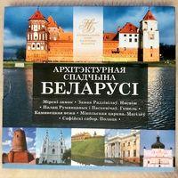 Комплект памятных монет серии Архитектурное наследие Беларуси 12 рублей 2018 года