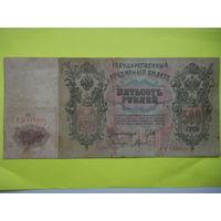 500 рублей 1912 г.