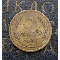 5 копеек 1930 СССР #03