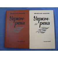 "Вячеслав Шишков. "" Угрюм река "" Цена за 2 тома ( 6 фото)"