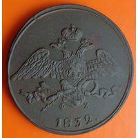 5 копеек 1832г.