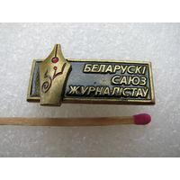 Знак. Белорусский союз журналистов. тяжёлый.