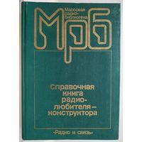 Справочная книга радиолюбителя-конструктора (1990) Под ред. Н.И.Чистякова