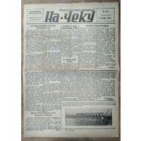 Красноармейская газета Н-ской части. 27 октября 1940 г.