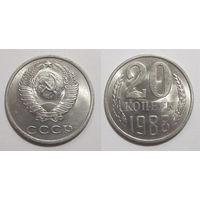 20 копеек 1988 UNC