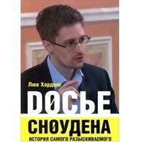 Хардинг. Досье Сноудена. История самого разыскиваемого человека в мире