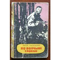 Последович М. По волчьим тропам. 1961г