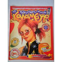 Развлекательный Каламбур, журналы для подростков, выпуски 2006 года.