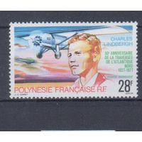 [947] Французская Полинезия 1977. Авиация.Самолеты.Линдберг.