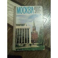 МОСКВА-ПУТЕВОДИТЕЛЬ,КОМПЛЕКТ ОТКРЫТОК-БРОШЮР,ПАМЯТНЫЕ МЕСТА В МОСКВЕ,СТАРОЕ СОВЕТСКОЕ ИЗДАНИЕ.