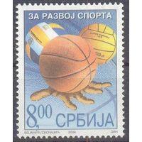 Сербия мяч игра