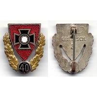 Нагрудный знак 40-летие членства в 'NS-RKB' (Nationalsozialistische Reichskriegerbund) - Организации военных ветеранов Германии. Эмаль, позолота