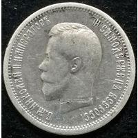 25 копеек 1896 год Российская Империя, от рубля, без МЦ