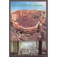 Мечети в Мекке и Медине. 2001г.