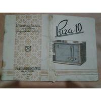 """Инструкция пользования радиоприёмником """"Рига 10"""". 1952 год."""