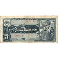 СССР, 5 рублей, 1938 г.