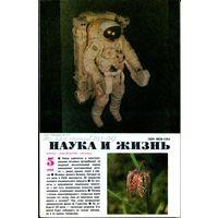 """Журнал """"Наука и жизнь"""" #5/1990 год"""