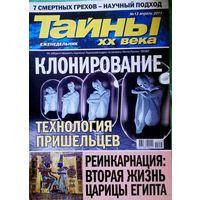 "Журнал ""Тайны ХХ века"", No13, 2011 год"