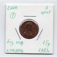 1 цент США 1983 года (#1 без м/д)