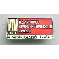 8 слет ударников коммунистического труда. Фрунзенский район. г. Минск.