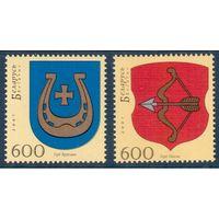 2007 Гербы г.г. Круглое и Пинск N675-676(N658-659) **