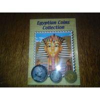Колекция Египетских монет