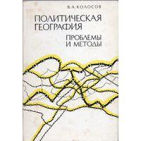 В.А. Колосов. Политическая география: проблемы и методы