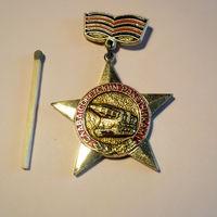 Слава советским ракетчикам
