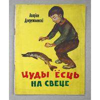 """Дзеружынскi Авер`ян """"Цуды ёсць на свеце"""". 1960г."""