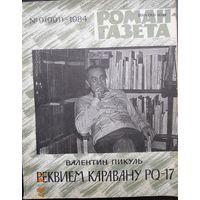 """Пинуль """"Реквием каравану РQ-17"""". """"Роман-газета"""". номер 9, 1984 г. Первое издание романа."""