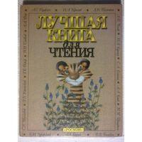 Лучшая книга для чтения. Стихи, рассказы, басни. Большой формат