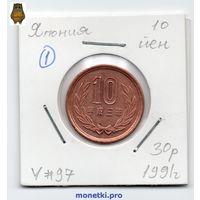 Япония 10 йен 1991 года - 1