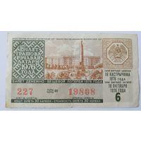 Лотерейный билет БССР тираж 6 (16.10.1976)