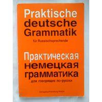 Практическая немецкая грамматика. Для говорящих по-русски.