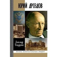Александр Бондаренко. Юрий Дроздов