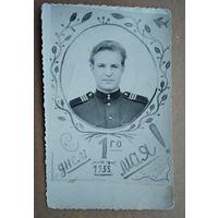 Фотооткрытка солдатская. С 1 мая.1955 г. 8х12 см.